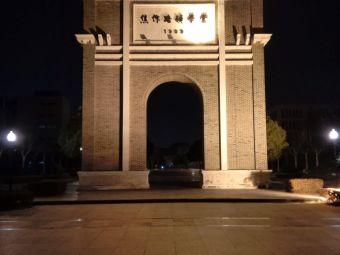 中国矿业大学(南湖校区)