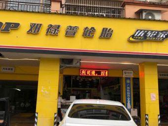 邓禄普轮胎(白云路店)