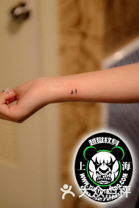 手腕单个小小英文字母纹身