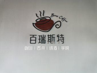 百瑞斯特咖啡西点调酒培训学院