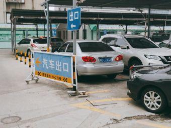汕头市第二人民医院停车场