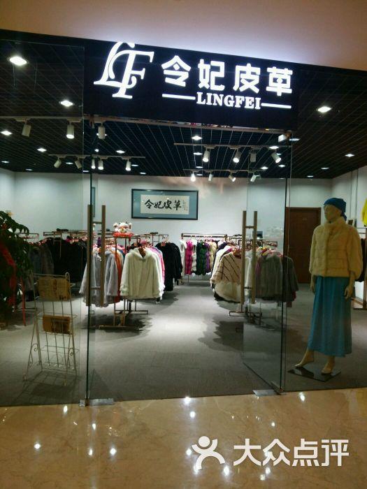 令妃皮草-图片-青岛购物-大众点评网