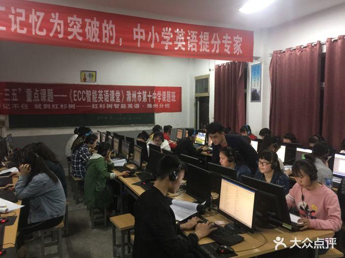 滁州市第十中学ecc智英语初中班去的哪里课题作文玩图片