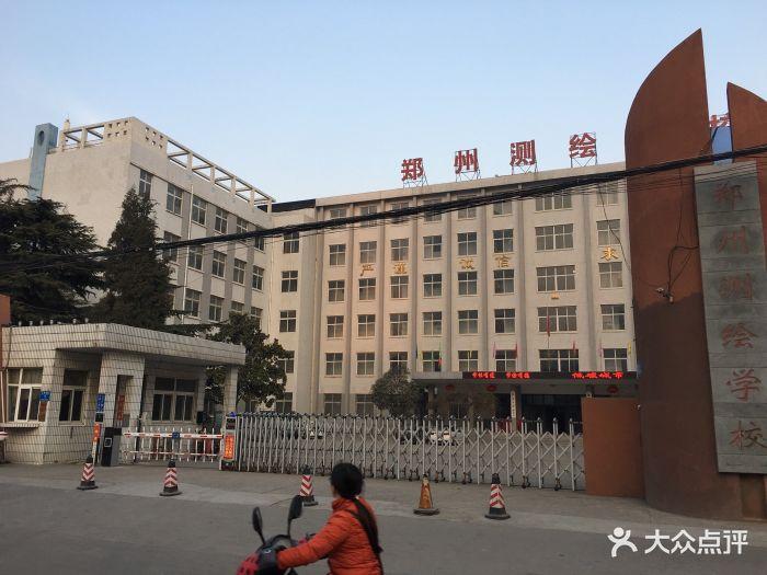 郑州测绘学校图片 - 第1张