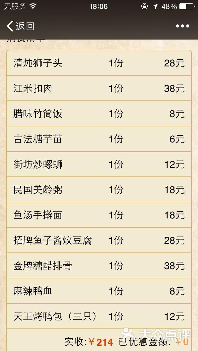 南京大牌档(德基广场店)价目表食品-第1张图片户外广告设计图片图片
