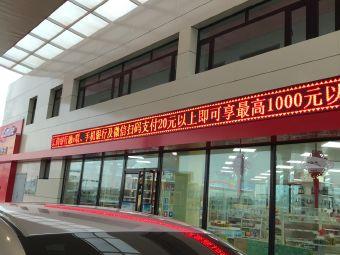 中国石油峨眉山路加油站