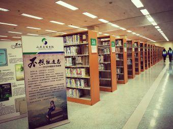 山东省图书馆