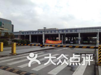 沪太路长途客运站