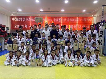 北京腾飞跆拳道俱乐部