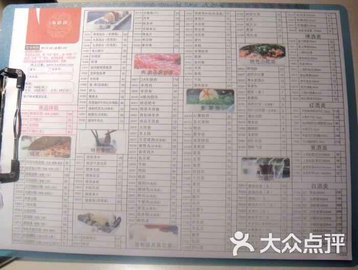 海底捞火锅(北京西路店)菜单图片 - 第35张