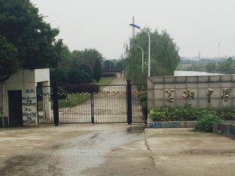 浙江省菱湖中学