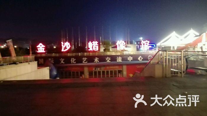 金沙蜡像馆-图片-青岛周边游-大众点评网