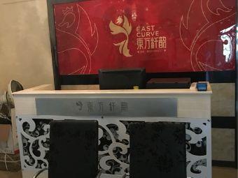 东方纤韵专业减肥瘦身会所(宜昌总店)