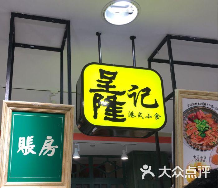 呈隆记(巴黎春天店)店招图片 - 第1张