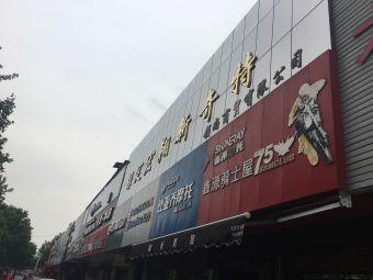 宏翔摩托超市