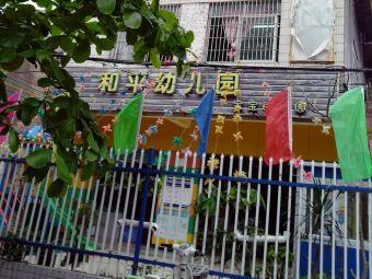 和平幼儿园
