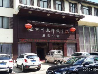 温州市教师教育院(雁荡分院)