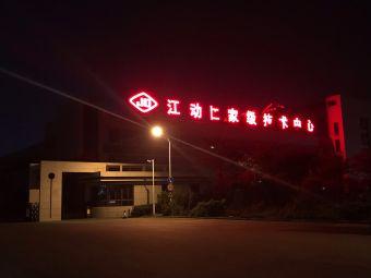 江动技术中心