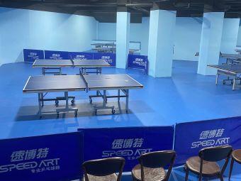 一夫乒乓球俱乐部