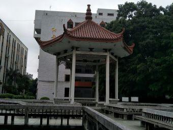 闽江学院(工业路校区)