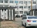 众鑫职业培训学校