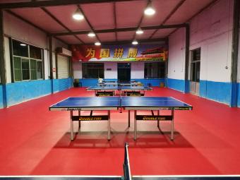 安勇乒乓球会馆