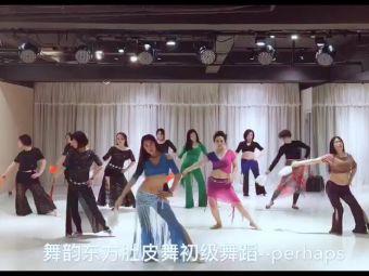 舞韵东方舞蹈学院(世茂店)