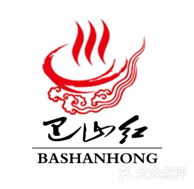 巴山红吧式火锅logo图片 - 第19张图片