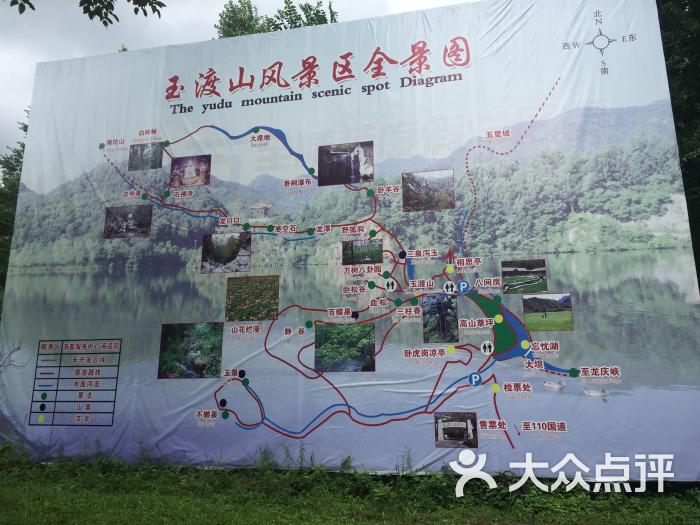 玉渡山自然风景区(延庆)图片 - 第2001张