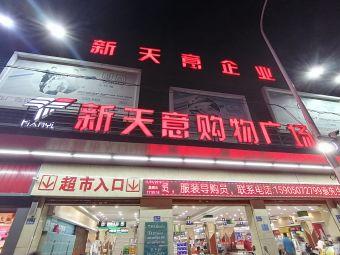 新天意购物广场(浔美分店)