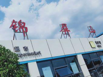 锦屏山服务区餐厅