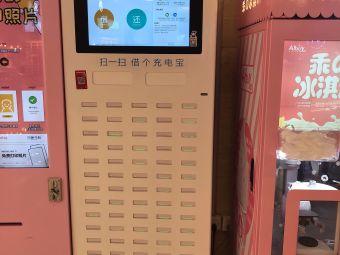 怪兽充电扫码租借充电宝(湖滨银泰in77店)