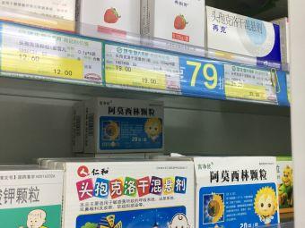 济生堂大药房(华中园店)