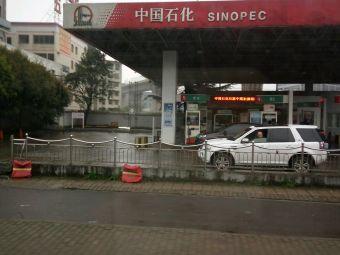 中国石化加油站(红中站)