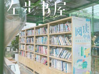 左步书屋有声图书馆