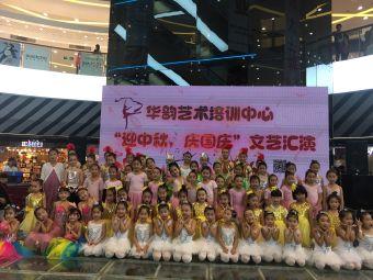 华韵艺术培训中心