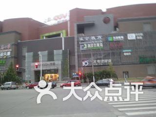 百盛购物中心的图片