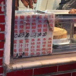 永兴烧腊店的图片