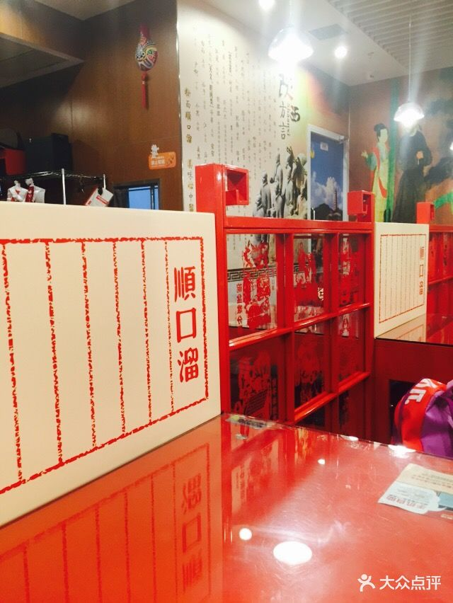 顺口溜西北美食(凯德晶品店)忻府区美食图片