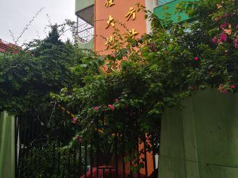 平潭县私立大地双语幼儿园