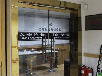 艺馨会计培训(芝罘校区)
