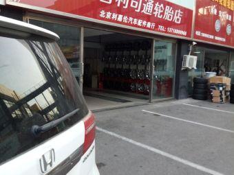普利司通轮胎店(普利司通轮胎店)