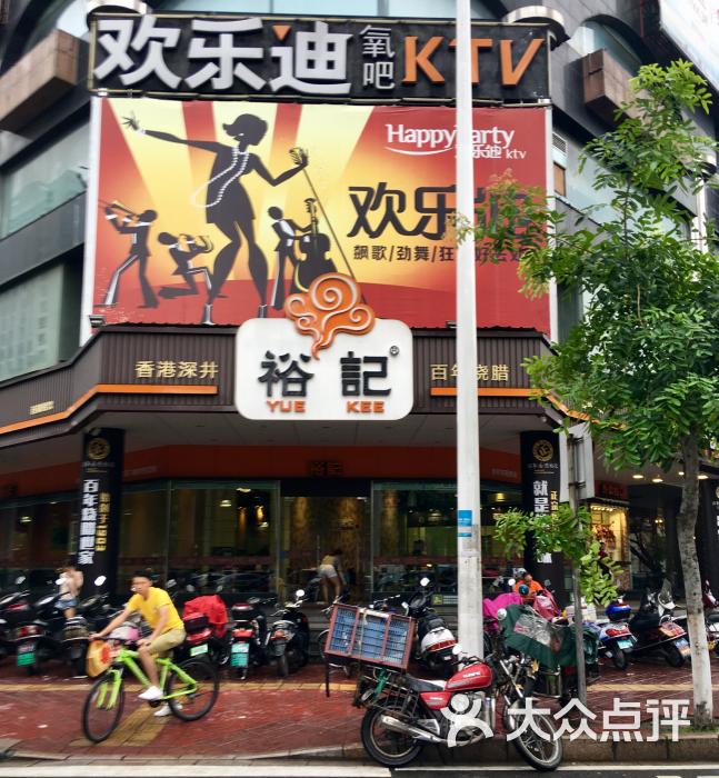 古巷裕记(国商店)图片 - 第9张
