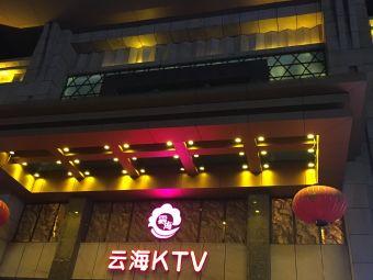 云海KTV