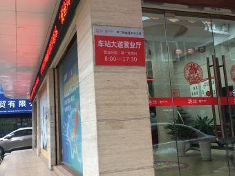 中广有线温州分公司