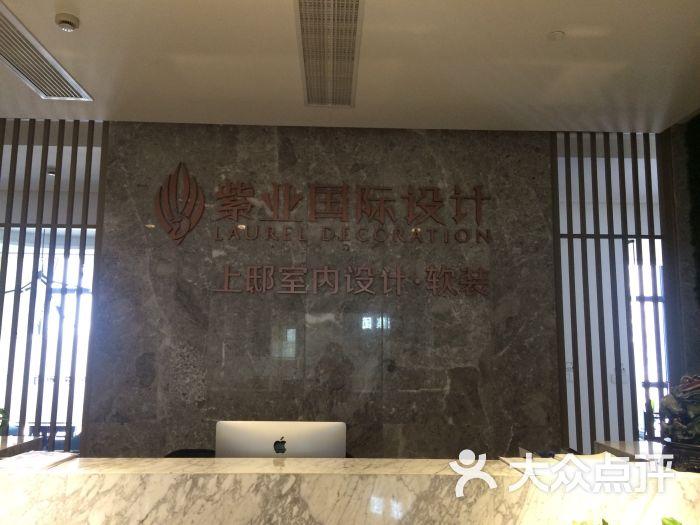 紫业国际设计·放心精装品牌(浦东店)-图片-上海-大众