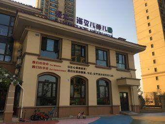恒大诺贝儿香港国际幼儿园