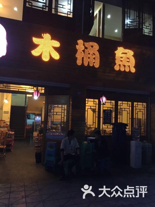 雅府正红木桶鱼(杨柳河店)-图片-温江区美食-大众