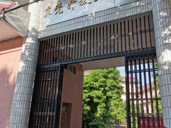 广东开放大学美文商学院