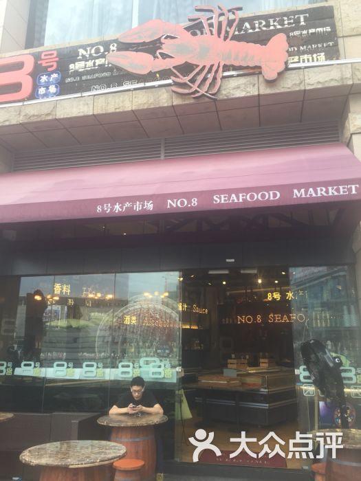 8号水产市场海鲜店 海岸城店